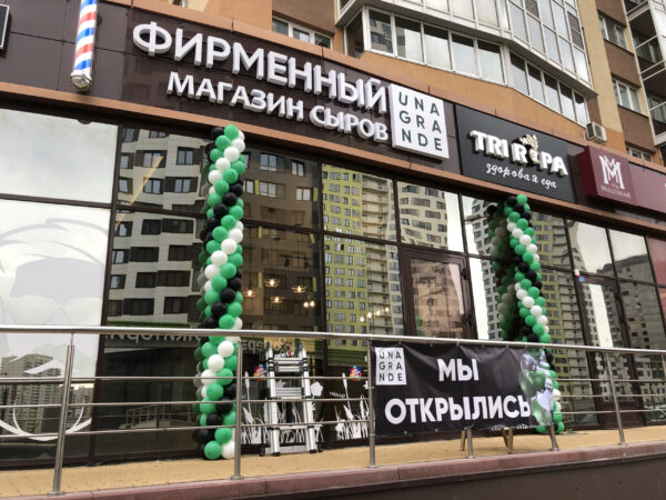 girlyanda-iz-sharov-v-voronezhe-3